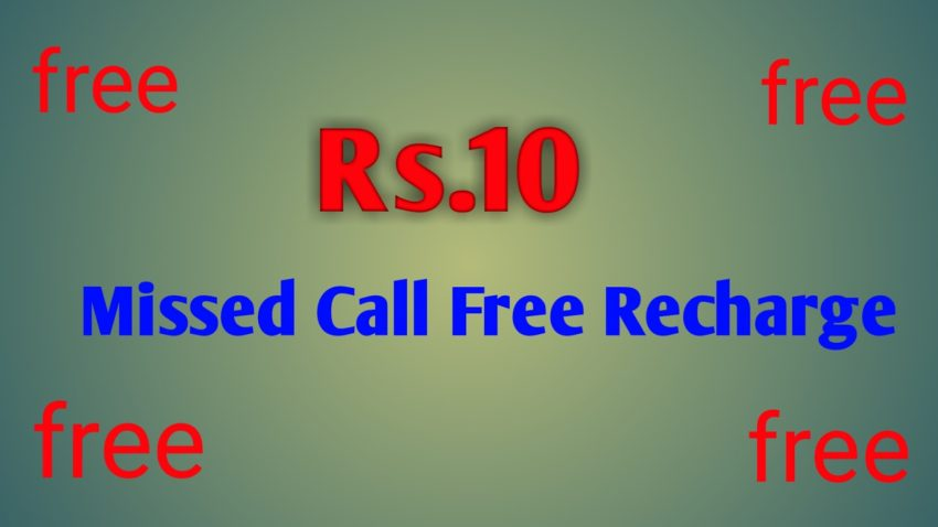 Missed Call Free Recharge