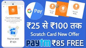 Swiggy Google Pay Offer
